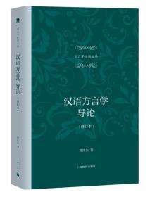 汉语方言学导论(修订本)