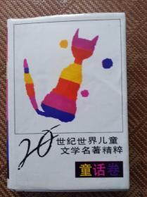 20世纪世界儿童文学精粹---童话卷  儿童小说卷(两本)