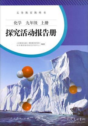 义务教育教科书:化学九年级上册(探究活动报告册)