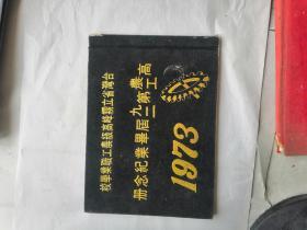 32656《台湾省立雾峰高级农工职业学校一一高农工第九二屈口毕业纪念册1973年》