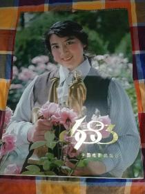 老挂历 1983年明星美女挂历,中国电影出版社【13张,全缺第十一张;如图】