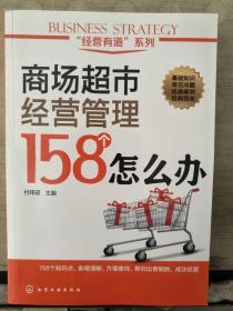 商场超市经营管理158个怎么办
