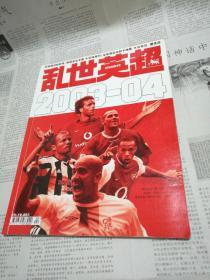 【足球周刊特别号---乱世英雄----英超完全手册】 2003年4月