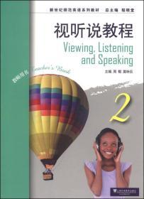 新世纪师范英语系列教材:视听说教程2