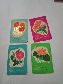1977年历卡 凹凸版4张见图  凌霄花 莲子 满山红 牵牛花