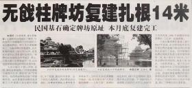 """京华时报""""无戗柱牌坊复建扎根14米""""2004年8月15日"""