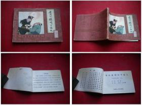 《后水浒传》第3册,64开孟庆江绘,内蒙古1985.9一版一印,497号,连环画