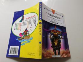 经典谋略故事:认字提高版.围魏救赵