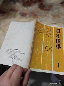 日本围棋1