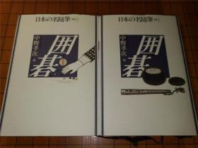 【日本原版围棋书】日本名随笔   围棋   2册