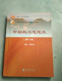 中国政治思想史(第2版)