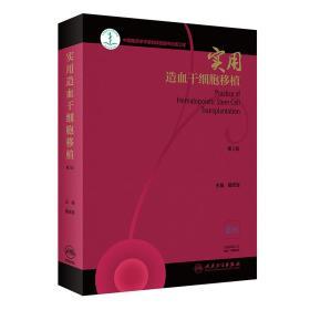 实用造血干细胞移植(第2版/配增值)