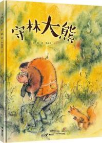 娃娃龙原创图画书系列:守林大熊(精装绘本)