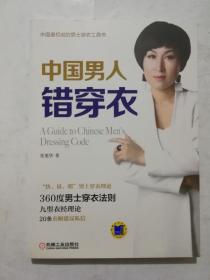 中国男人穿错衣