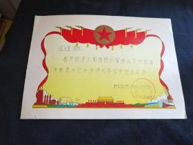 奖状  1983  西绒线小学少先队大队委员会