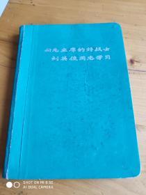 向毛主席的好学生刘英俊同志学习 笔记本 (有彩图,记录文革时期的内容)