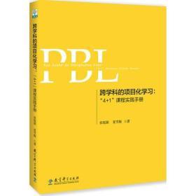 """跨学科的项目化学习:""""4+1""""课程实践手册"""
