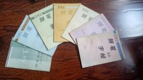 应用文钢笔系列字帖1-6册(书法大师曹宝麟等书)+ 怎样写钢笔字7(余驾楼书写)  (7本合售)