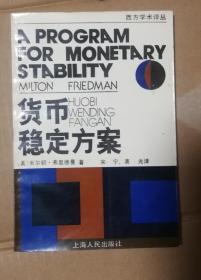 货币稳定方案