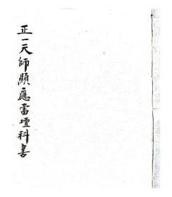 道教老法本 符书 正一天师显应雷坛 31面 复印件