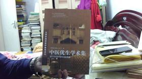 中医优生学术集--王广宇(16开,93品)租屋中靠东墙1-堆放