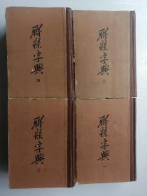 联系字典(1-4全)精装馆藏