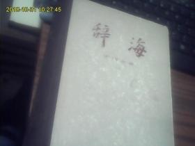 辞海【语词分册,下册精装】【修订本】