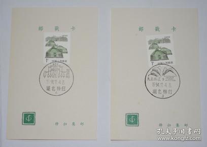 湖北秭归1994邮戳卡  屈原祠 九龙奔江