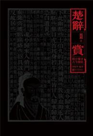 9787510464836-ha-楚辞赏(精装)