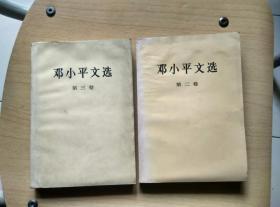 邓小平文选(第二卷 第三卷)二卷:1994年十月 二版一印(山东)三卷:1993年10月 一版一印 北京