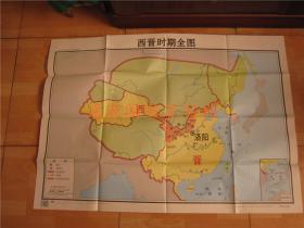 九年义务教育中国历史地图教学挂图:西晋时期全图(106x76cm)