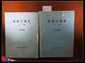 沧县土地志(征求意见稿