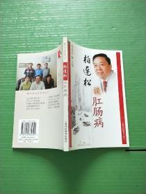 雷氏名中医谈病丛书:柏连松谈肛肠病