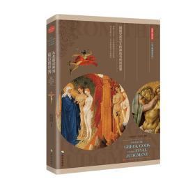 从希腊诸神到最后的审判:揭露光芒万丈的神话与传说故事