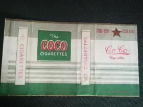 民国烟标:10支卡--可可(拆包)