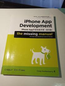 OReilly:iPhone App开发实战手册(影印版)