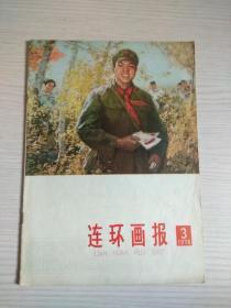 连环画报:1978年(第3期)