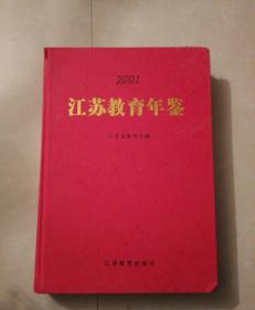 江苏教育年鉴2001