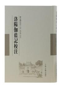 洛阳伽蓝记校注(精)