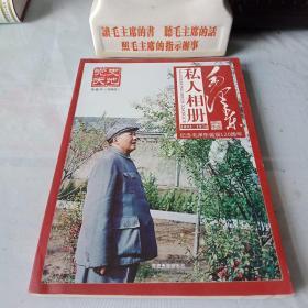 《毛泽东私人相册》(党史天地典藏本)纪念毛泽东伟大领袖诞辰120周年专刊
