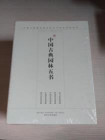 【中国古典园林五书】中国皇家园林、北方私家园林、江南私家园林、岭南私家园林、闽台私家园林【未拆封】描述