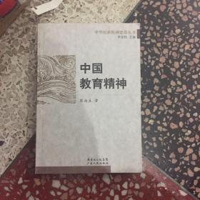 中国教育精神