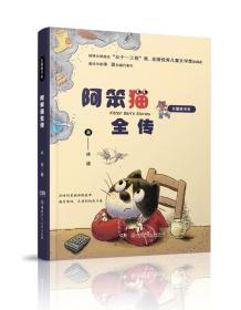豆蔻镇书系:阿笨猫全传