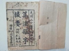 算法杂字撮要(光绪三十一年初版)
