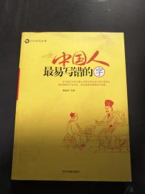 中国人最易写错的字