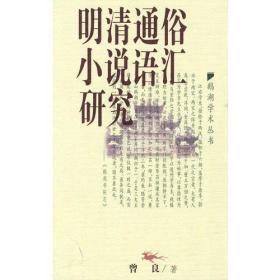 明清通俗小说语汇研究——鹅湖学术丛书