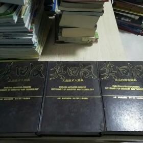 英日汉工业技术大辞典   A—L+M—Z—+索引(全三册)精装  (正版、现货)