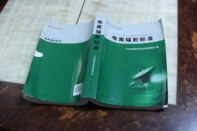 电离辐射标准(平装16开  2013年6月1版1印  有描述有清晰书影供参考  该书净重1336克)