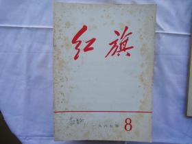 红旗(1967年第8期)