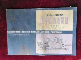 工农-36型担架机动喷雾机 78年版 包邮挂刷